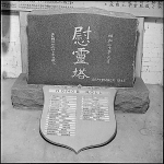 Granite Memorial Stone designed by Rev. Wada