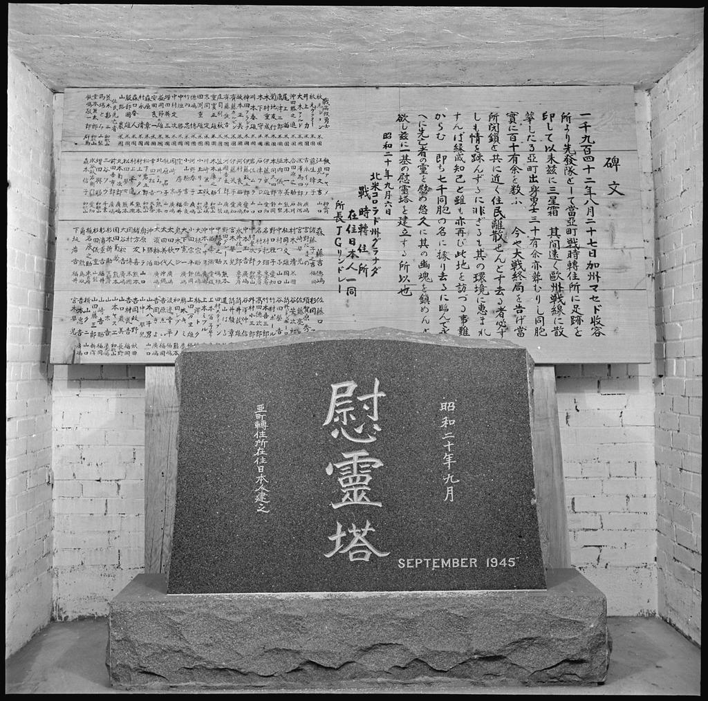 1945 Amache Memorial. Photo courtesy NARA.